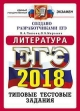 ЕГЭ-2018 Литература. Типовые тестовые задания 14 вариантов